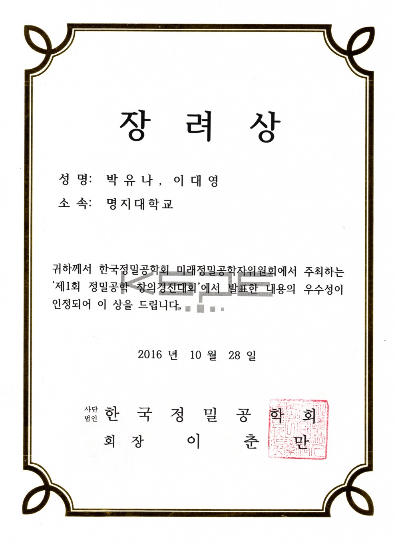 정밀공학회 창의경진대회 (장려상).jpg