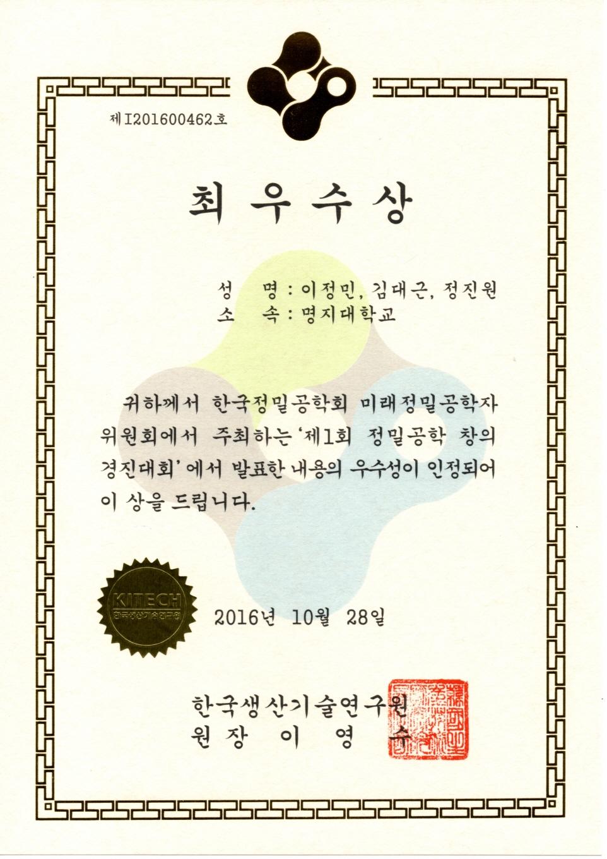 정밀공학회 창의경진대회 (최우수상).jpg