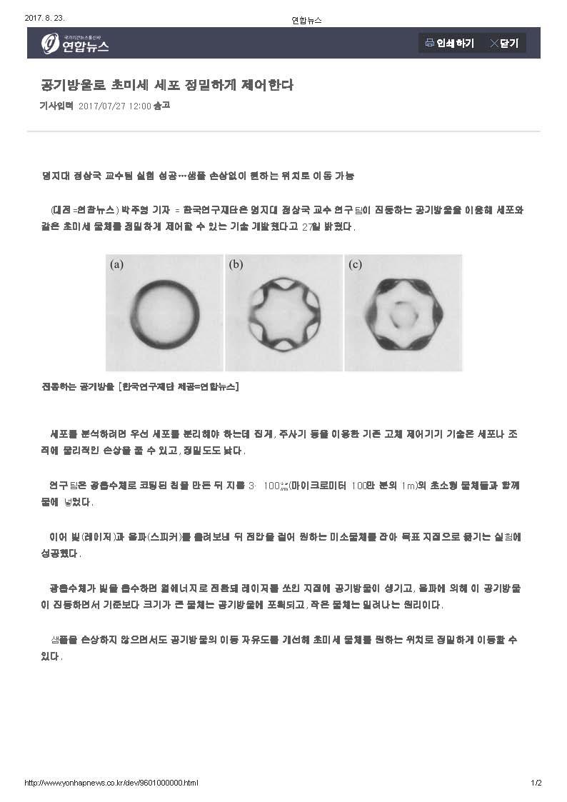 연합뉴스_페이지_1.jpg