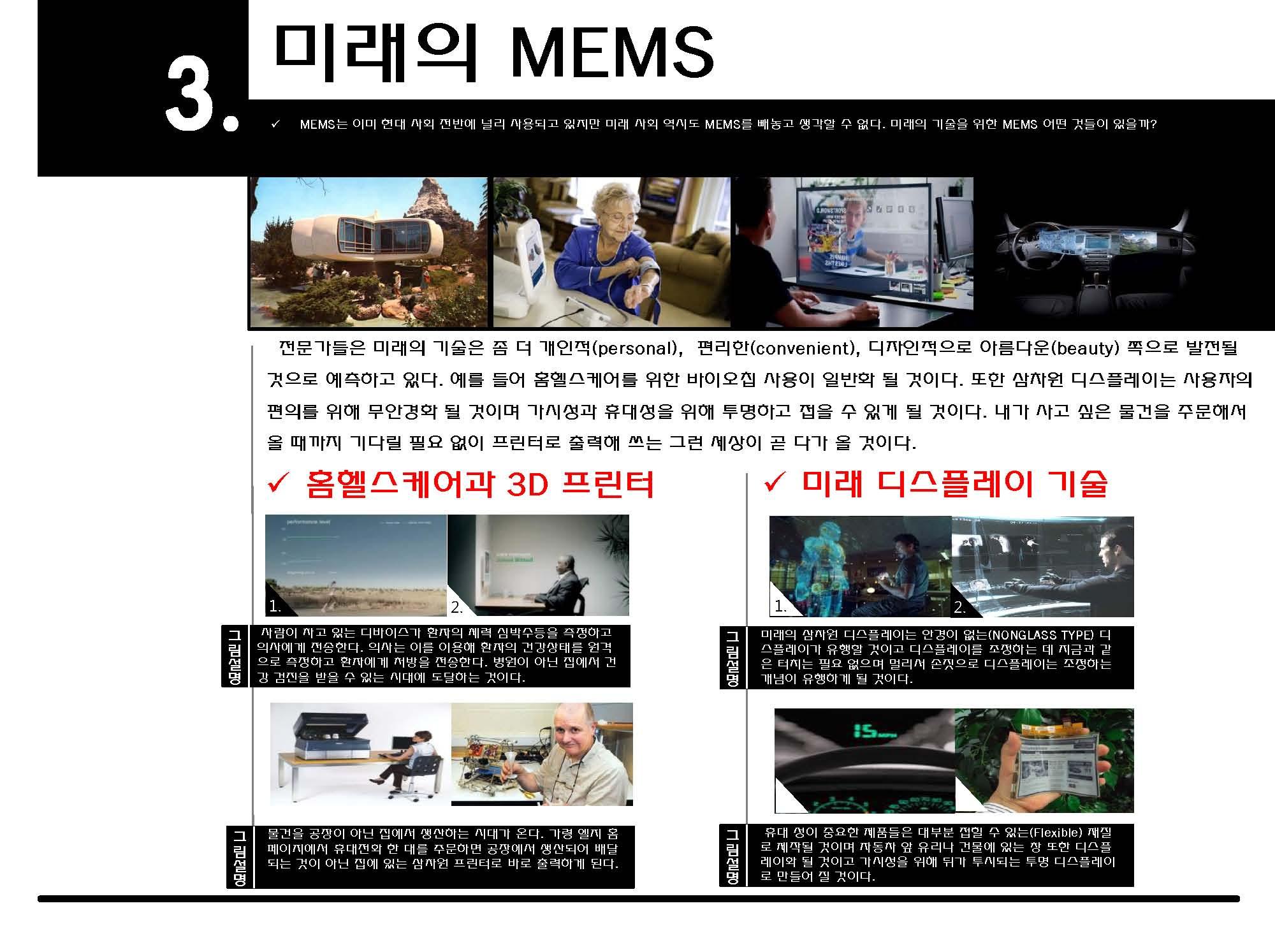 MEMS_페이지_6.jpg