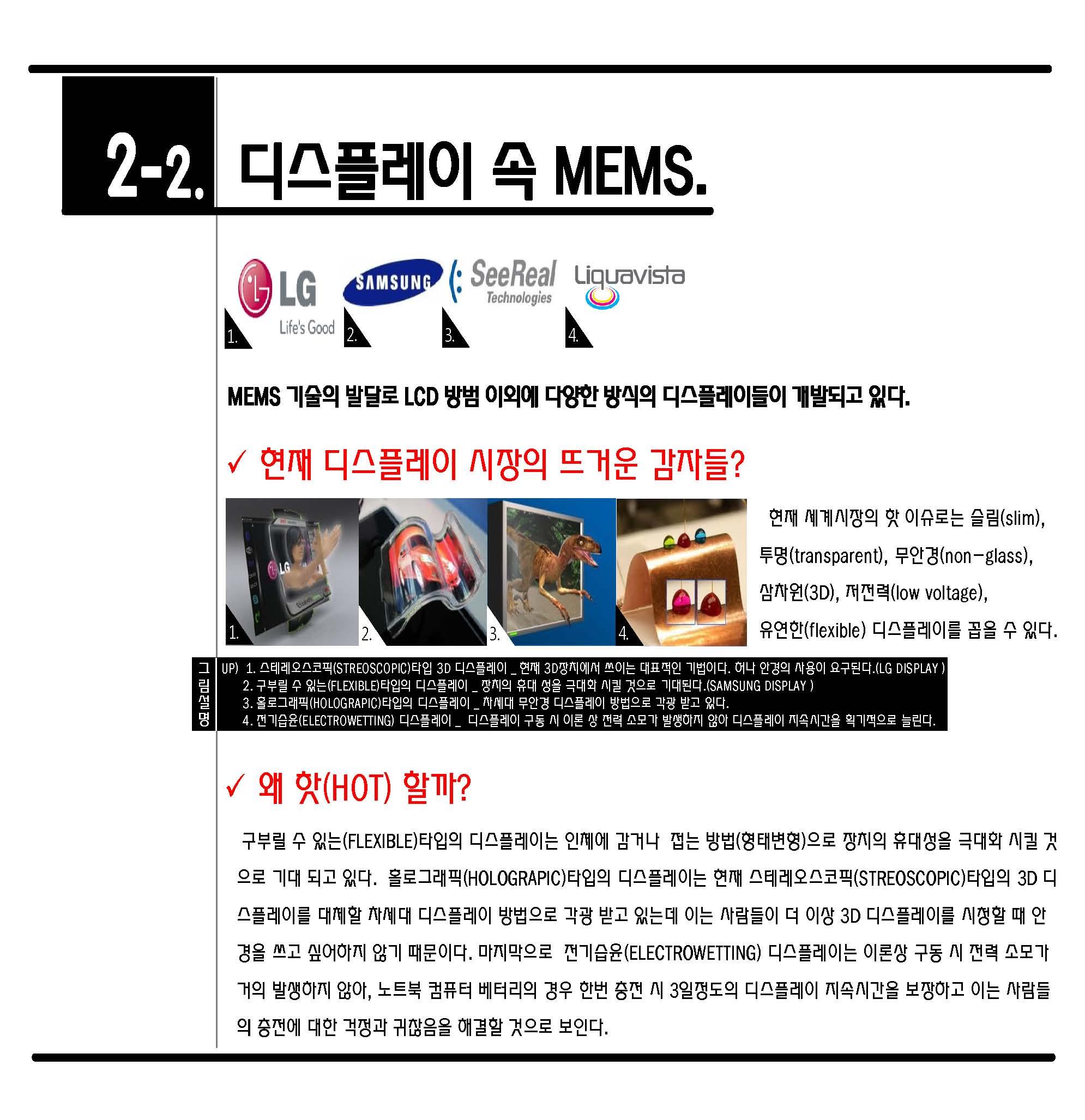 MEMS_페이지_4.jpg