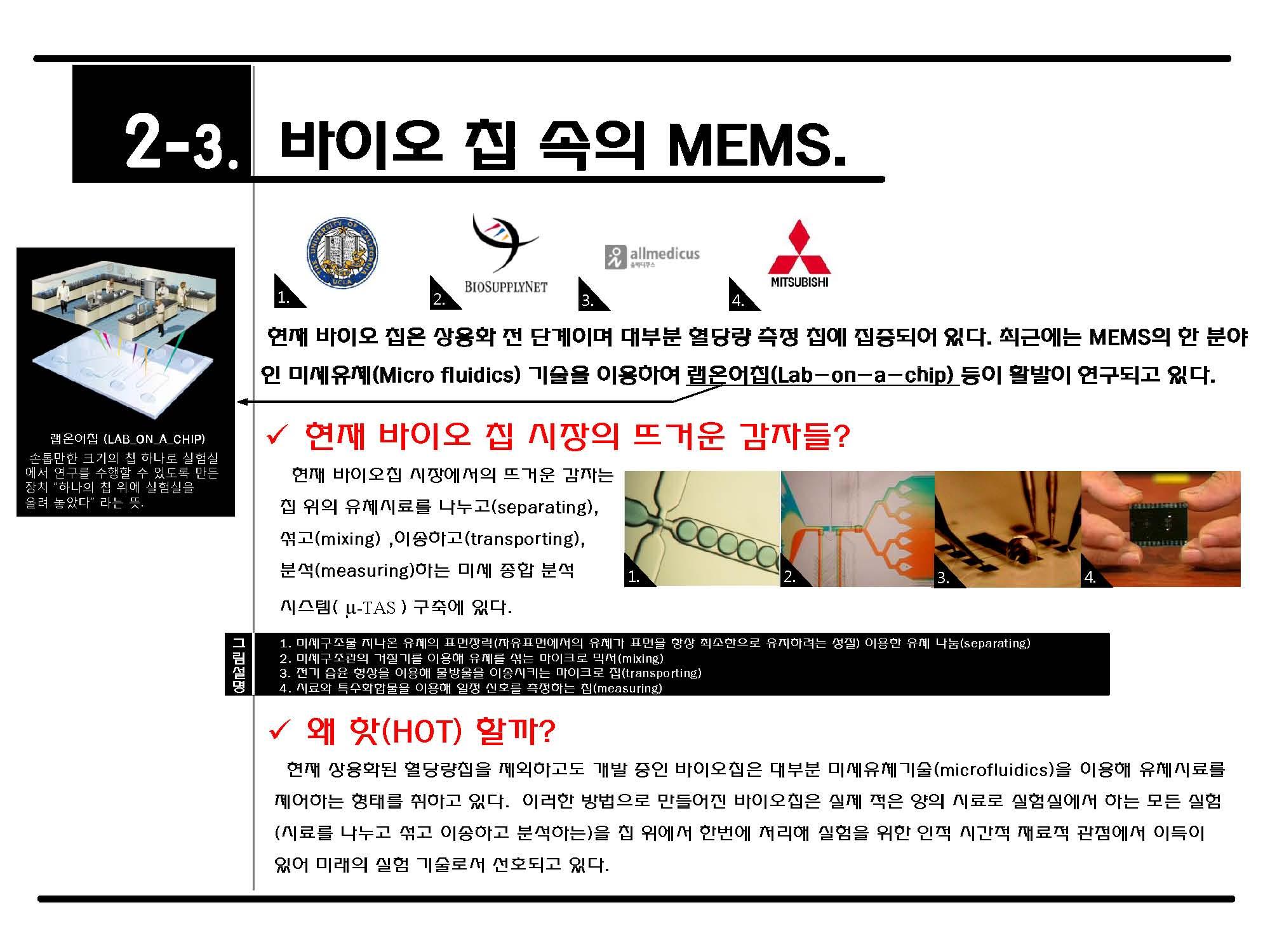 MEMS_페이지_5.jpg