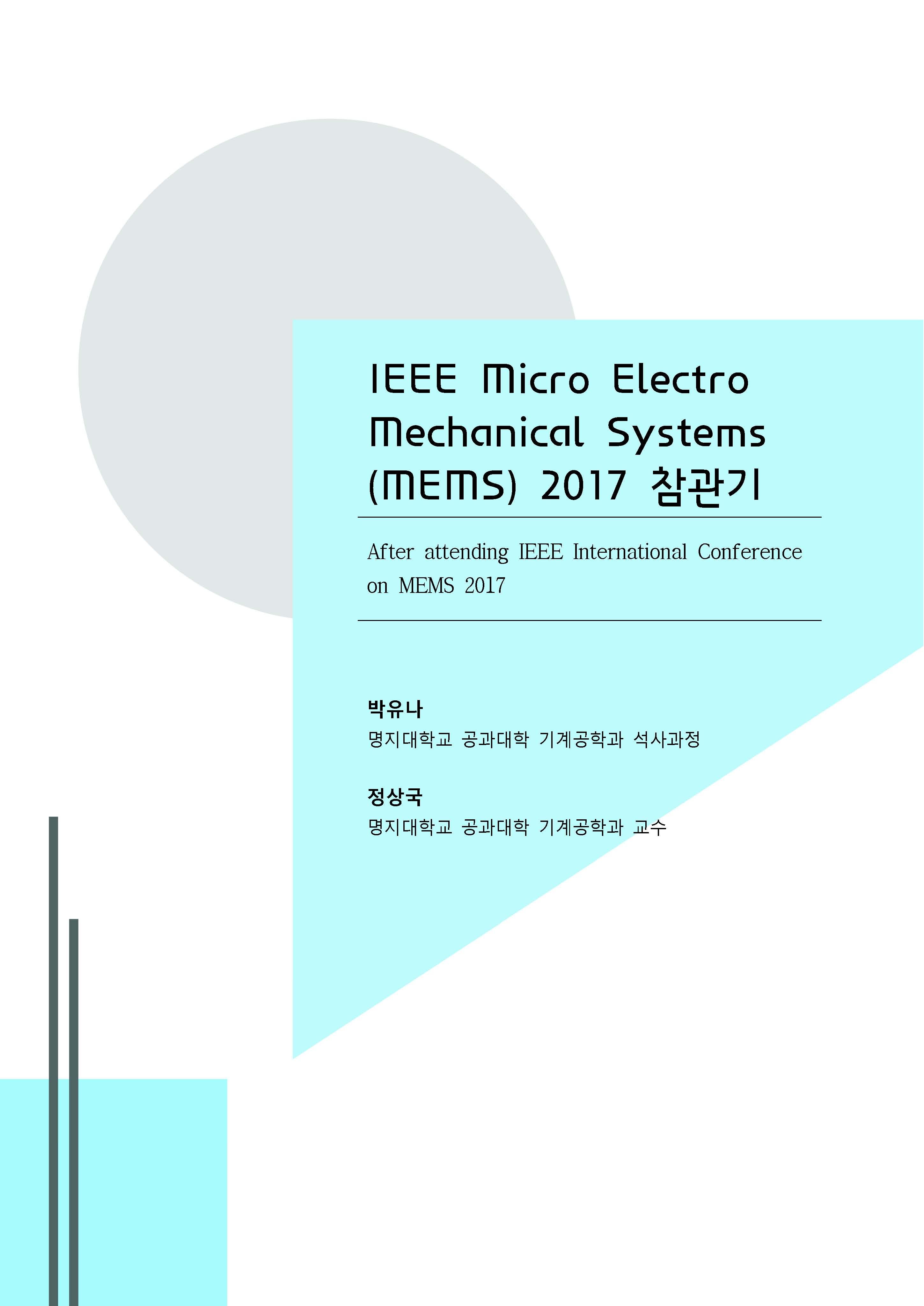 산업기술연구소 논문집 vol.32 (2017)_페이지_1.jpg