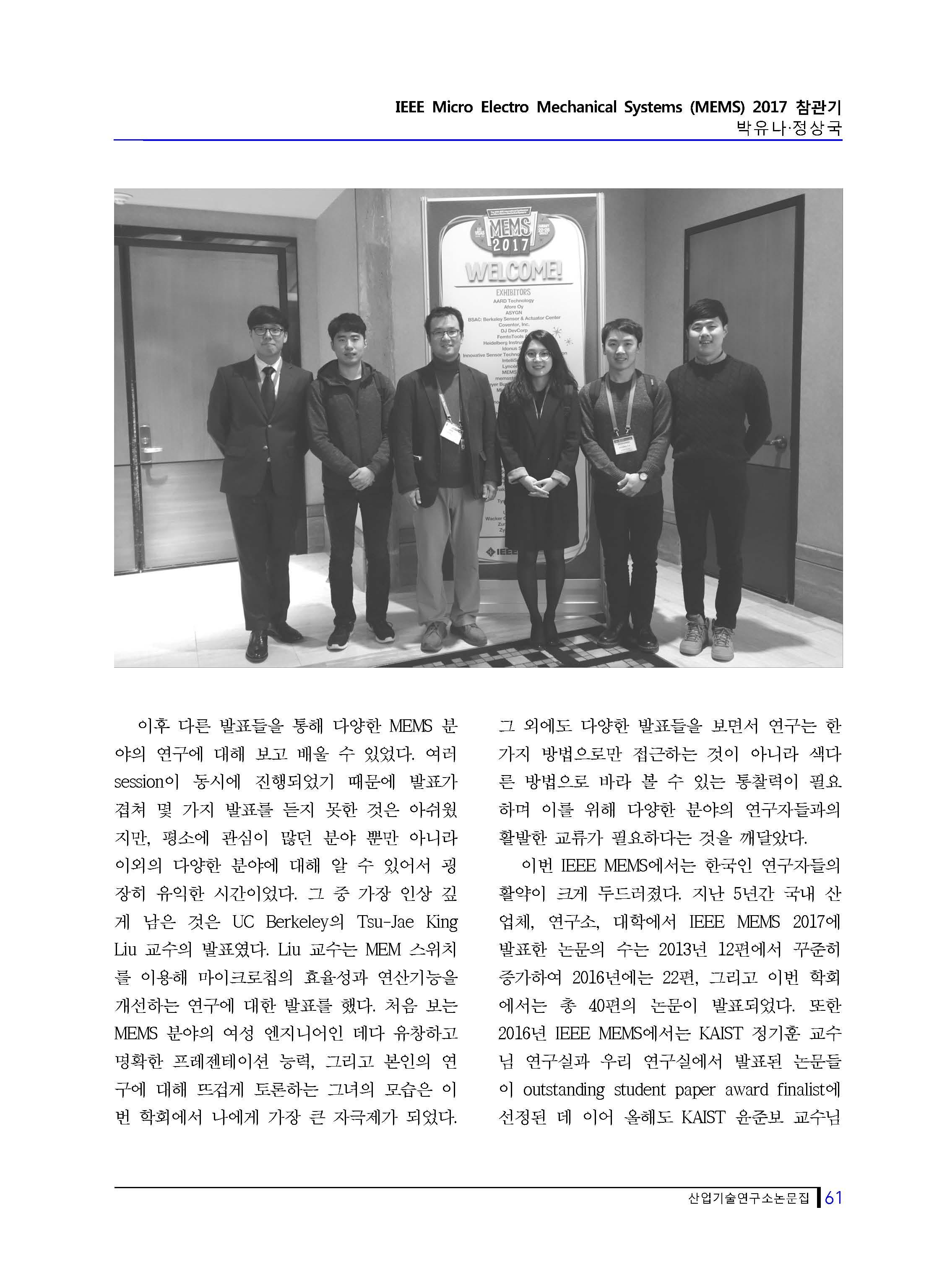 산업기술연구소 논문집 vol.32 (2017)_페이지_4.jpg