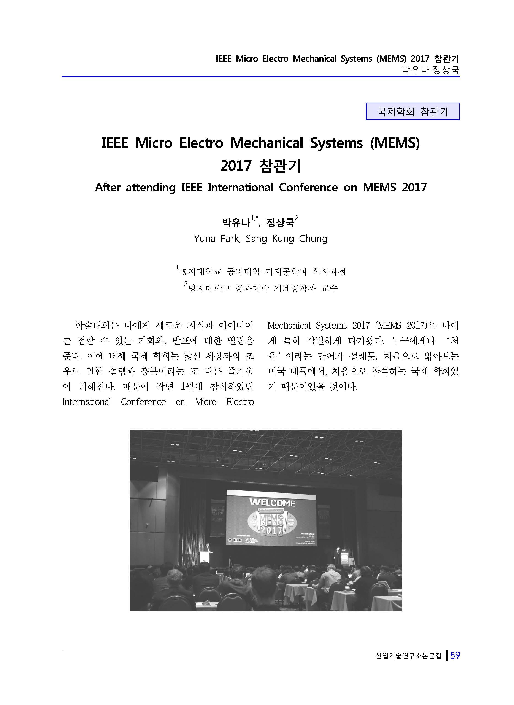 산업기술연구소 논문집 vol.32 (2017)_페이지_2.jpg