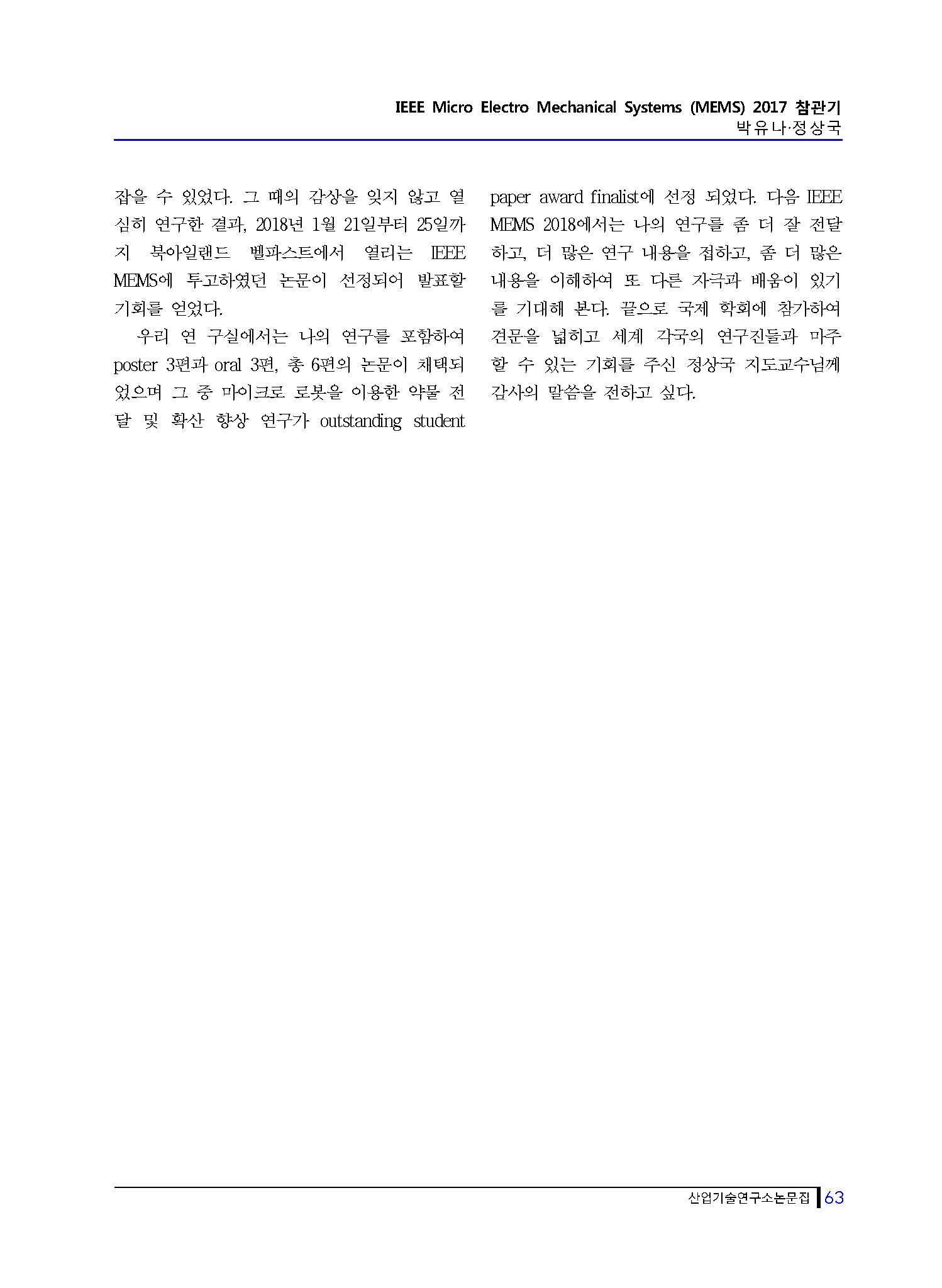 산업기술연구소 논문집 vol.32 (2017)_페이지_6.jpg