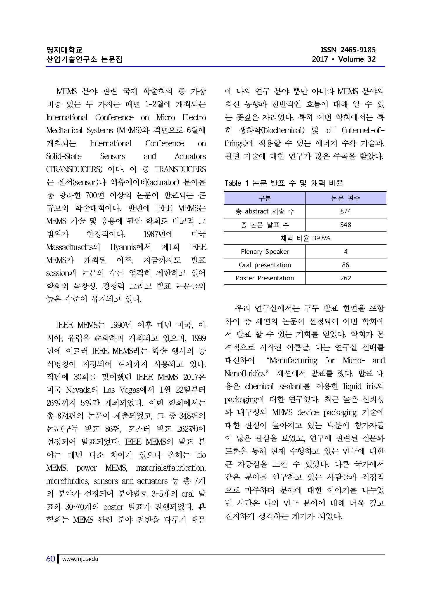 산업기술연구소 논문집 vol.32 (2017)_페이지_3.jpg